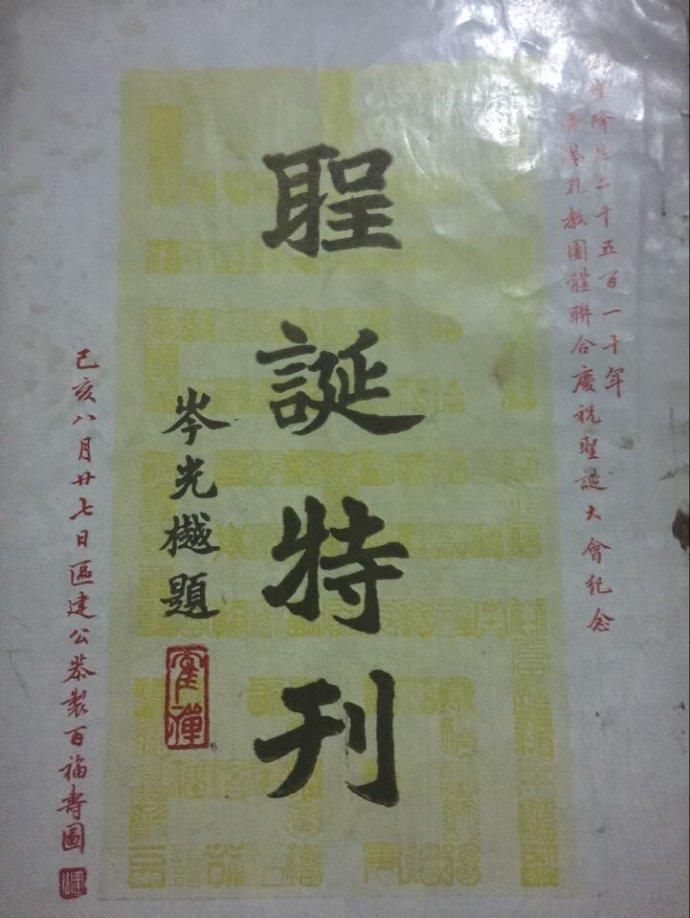 我在香港展示的孔子文物
