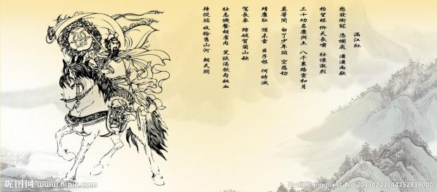 """步岳飞原韵的几首""""满江红"""""""