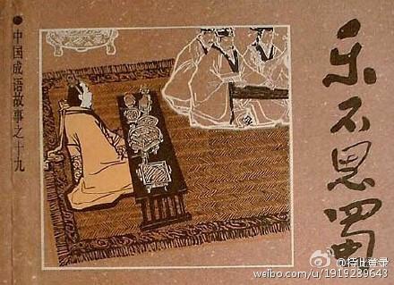 """""""乐不思蜀""""说明刘禅是一个怎样的人?"""
