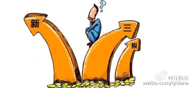 新三板分层为股市改革留有希望
