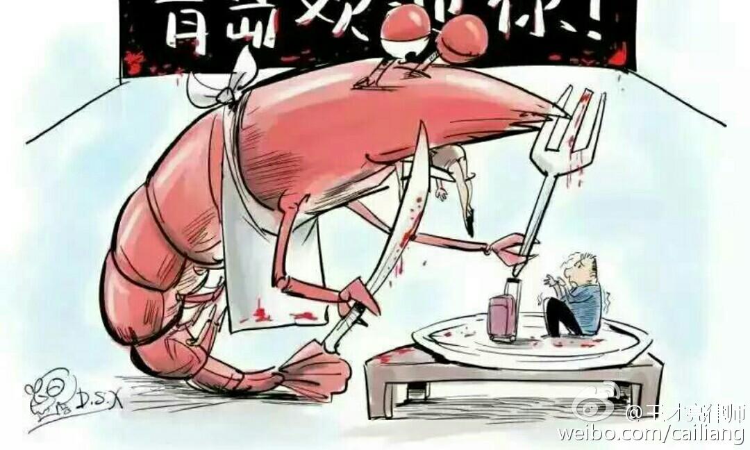青岛天价虾事件的背后是公权力傲慢!