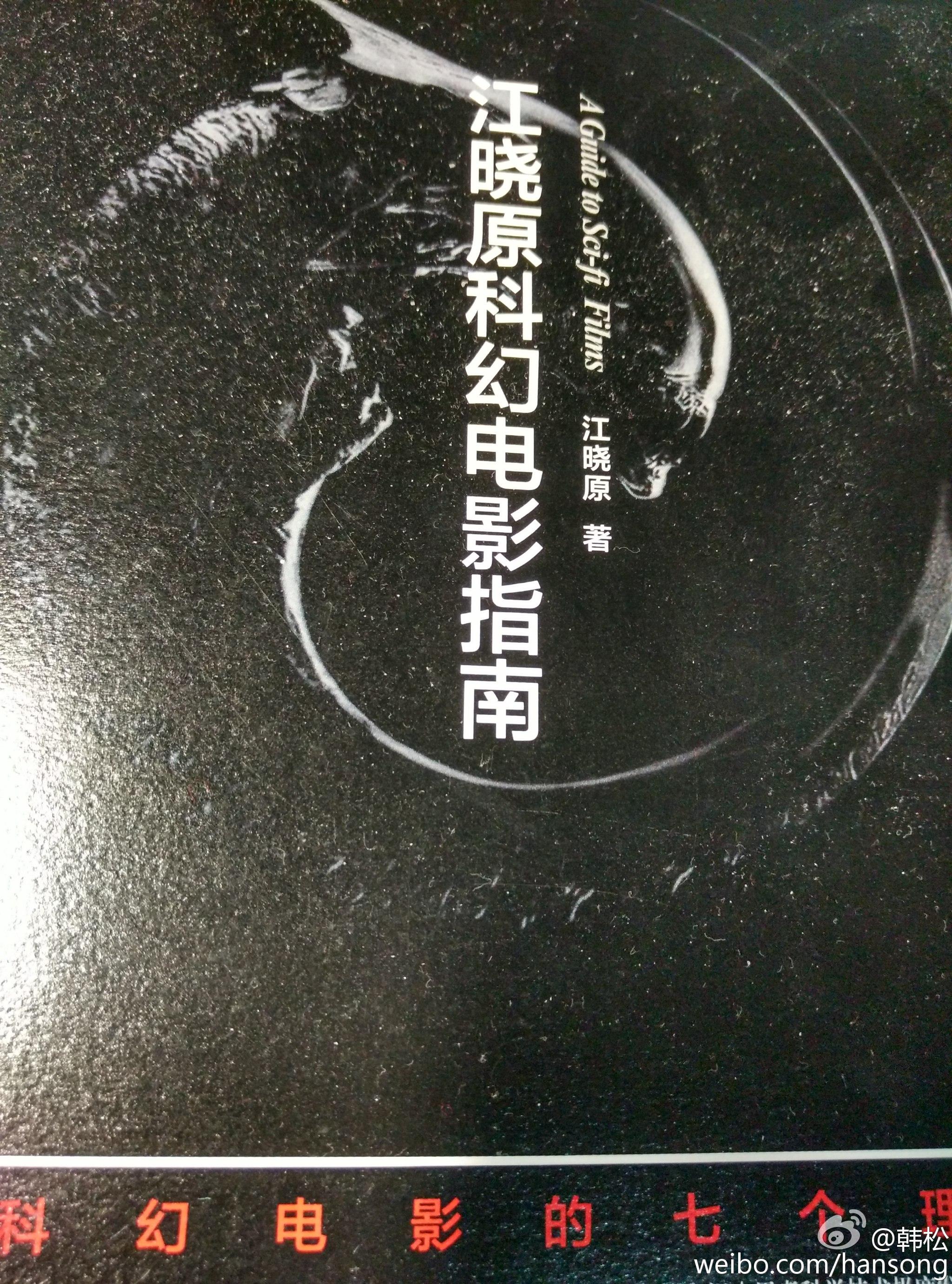 中国为什么需要一部科幻电影指南