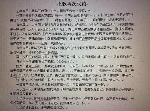 """翟明磊:泰山""""女阿甘""""之谜"""