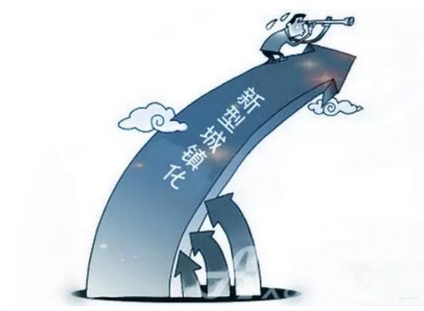 中国城市化迟滞的所有制基础