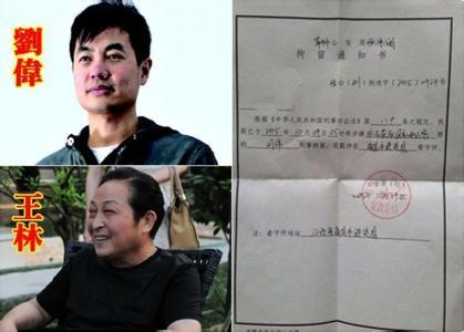 """刘伟的被抓,涉嫌获取什么样的""""国家秘密""""?"""