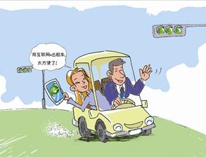 """出租车改革当多些 """"互联网+""""思维"""