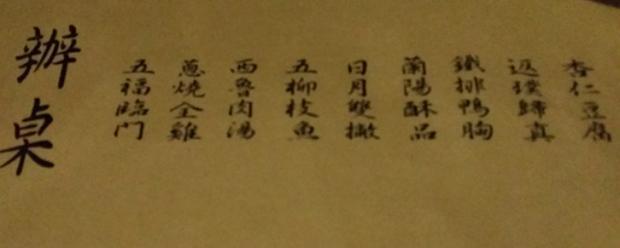 """在宜兰体验台湾的""""办桌文化"""""""
