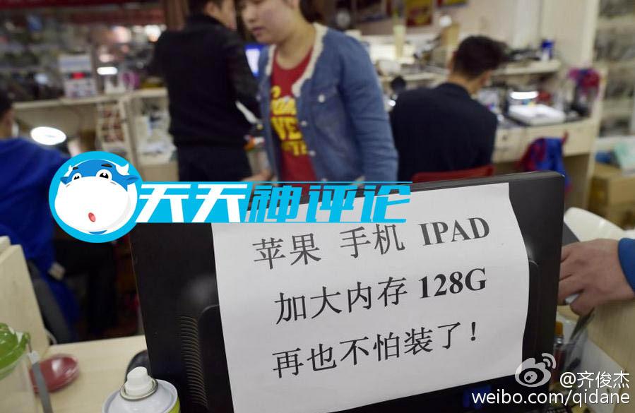 天天神评论2015:中国黑科技攻陷苹果内存自己就能装