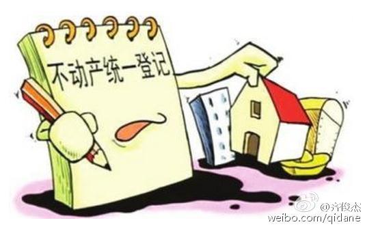 北京打响不动产登记攻坚战