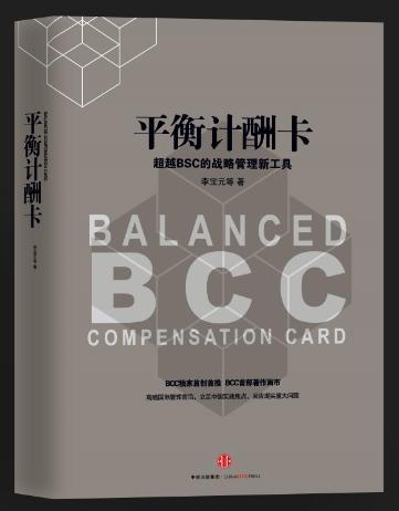 《平衡计分卡》来了!