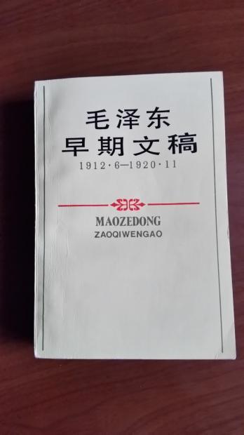 青年毛泽东的建国冲动
