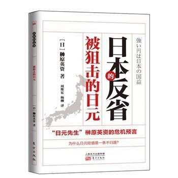 日本为什么会接受「广场协议」,及其对中国的警示