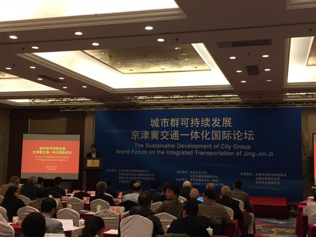 城市群可持续发展——京津冀交通一体化国际论坛在京召开