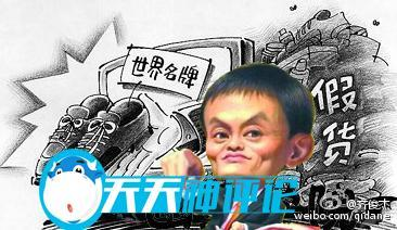 天天神评论2015:马云危了售假平台或连坐