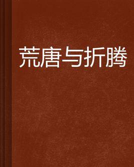 """吕良彪:中国式""""折腾红利""""——兼谈法院为何总被""""逼""""着杀人?"""