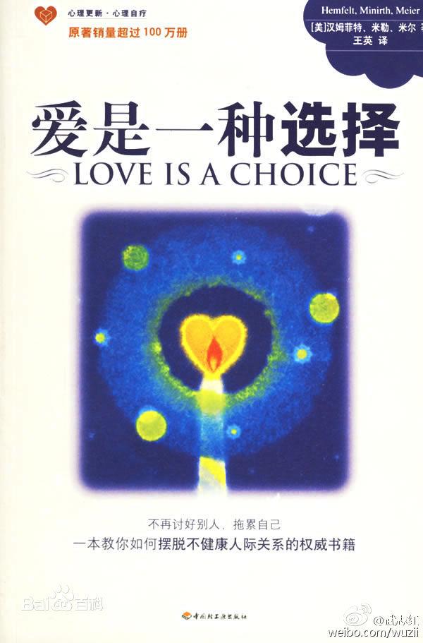 图书推荐:爱是一种选择