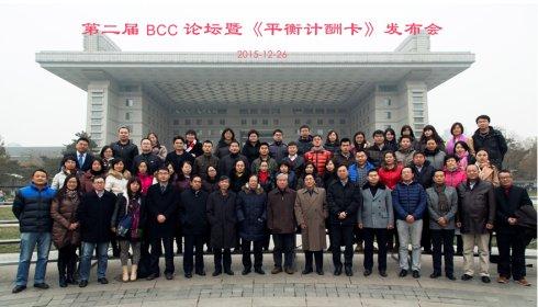 第二届BCC论坛圆满召开!