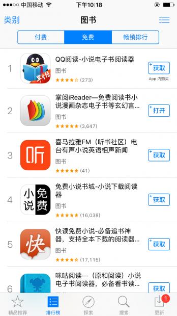"""QQ阅读发力品牌营销,移动阅读市场要""""变天"""""""