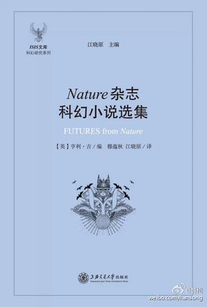 《自然》杂志为什么要刊登科幻小说