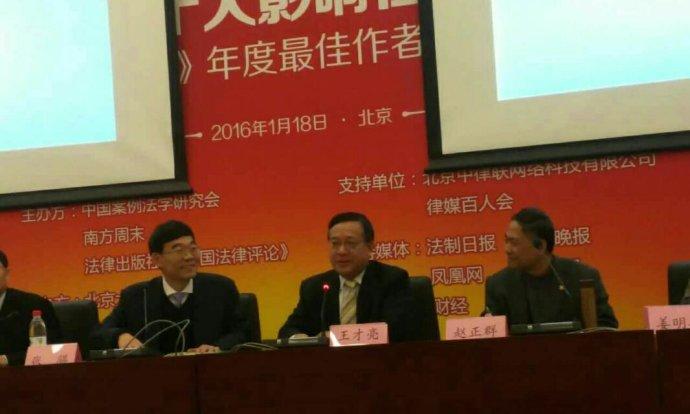 """范木根案入选""""2015年中国十大影响性诉讼""""之点评"""