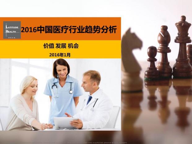 2016中国医疗行业趋势分析