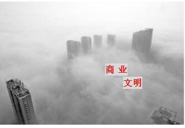 雾霾下的商业文明