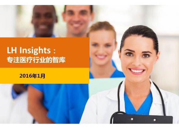 智库产品LH Insights介绍