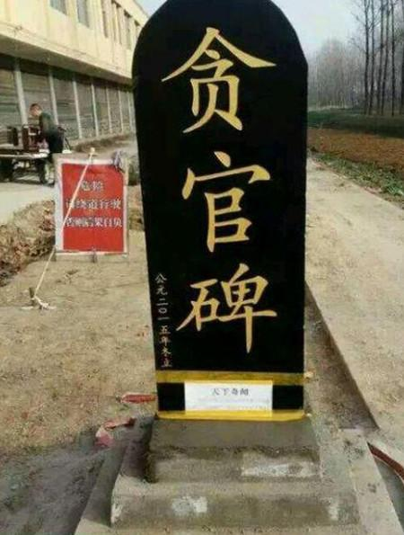 """""""贪官碑""""不妨留着,当现代""""谤木"""""""