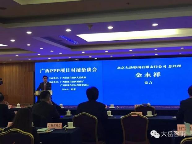 大岳咨询与广西财政厅签订PPP战略合作协议