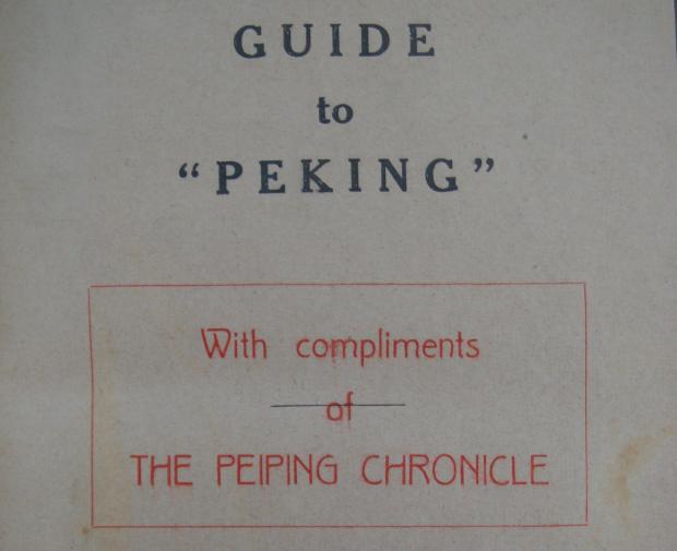"""北京当年为什么叫""""Peking""""?"""