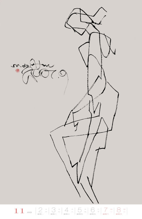 [转载]韩美林己丑年人体挂历