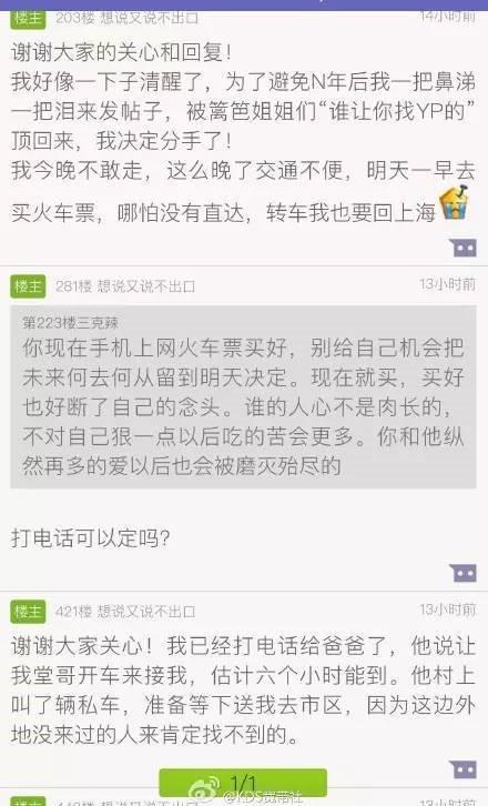 被上海小资女抛弃的男友无需流泪