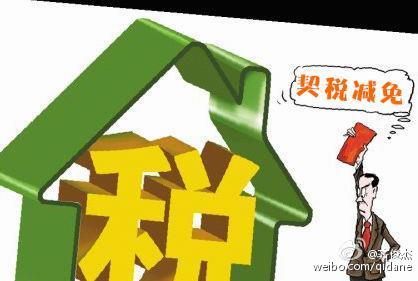 契税减免将改变了购房人预期