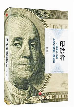 大历史中的货币之手:《印钞者》绪论