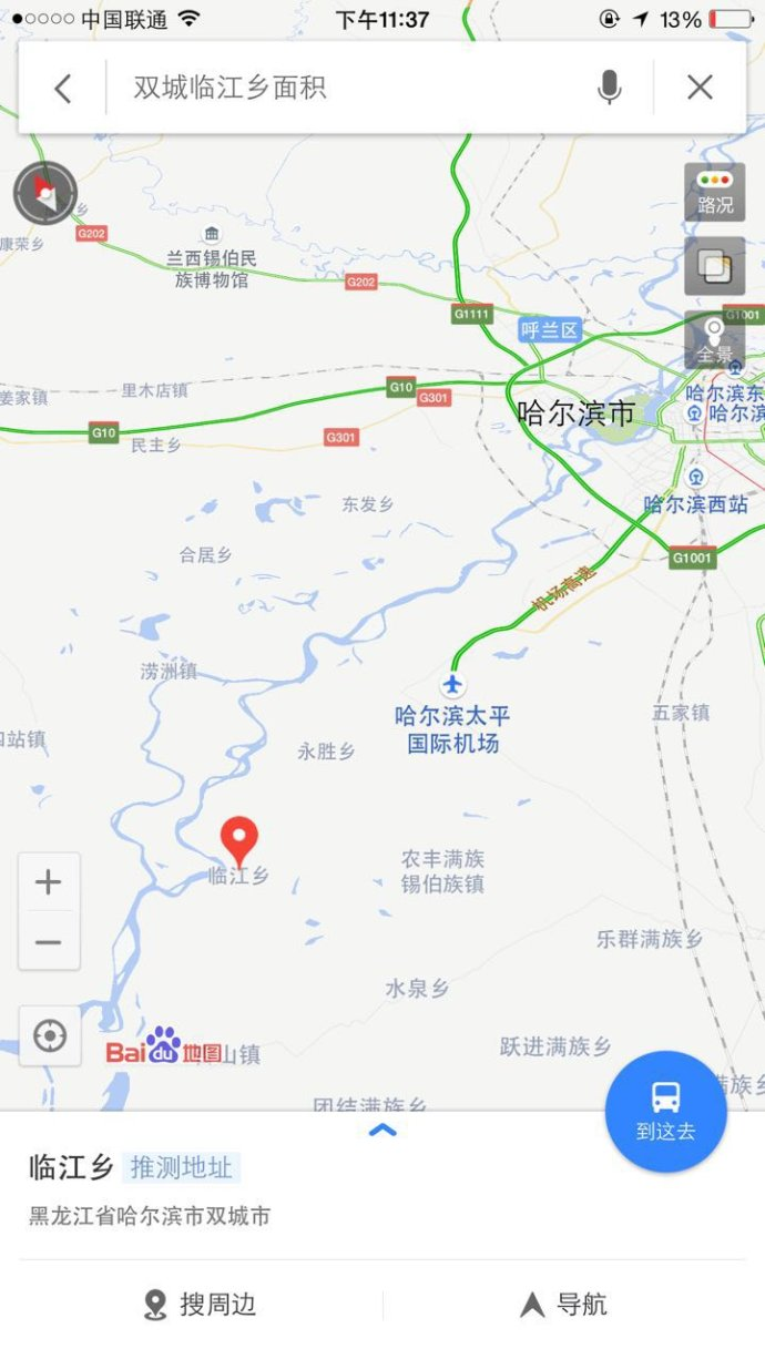 黑龙江双城有座女神岛