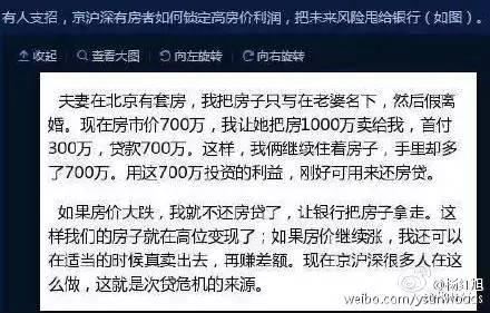 """夫妻合伙骗贷,中国版""""次贷危机""""会来吗?"""