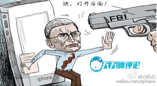 天天神评论:保用户隐私苹果惹毛FBI