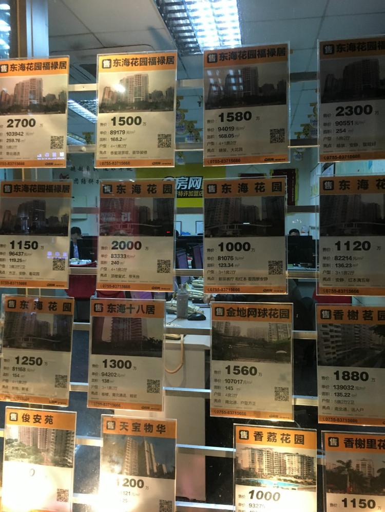 一百平米房子让深圳人每天赚三万