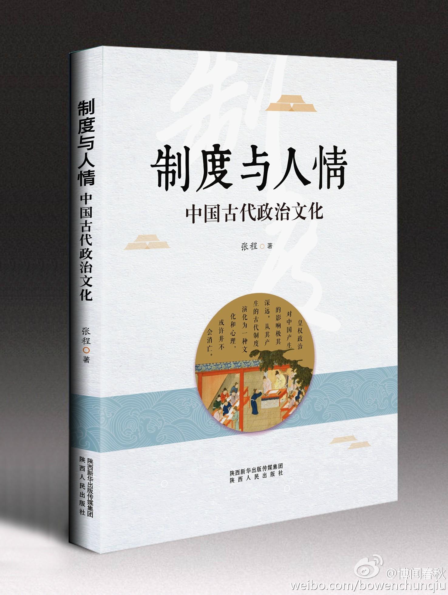 制度与人情:传统社会的政治智慧(转载)