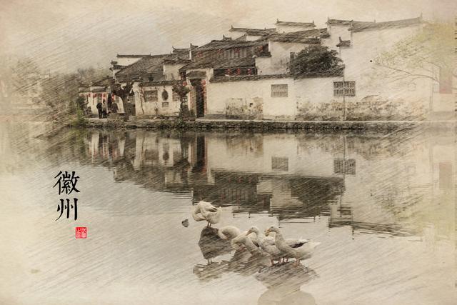 眷恋徽州地名,是对传统文化的怀念