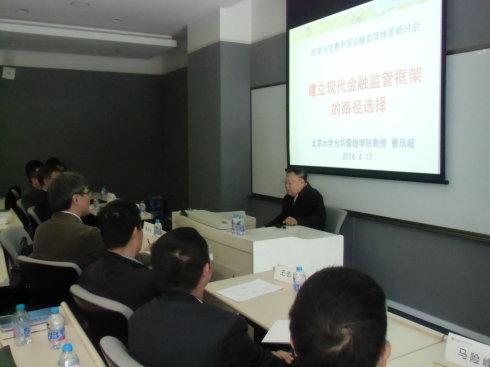 三会合并吗?中国金融监管改革路径研究