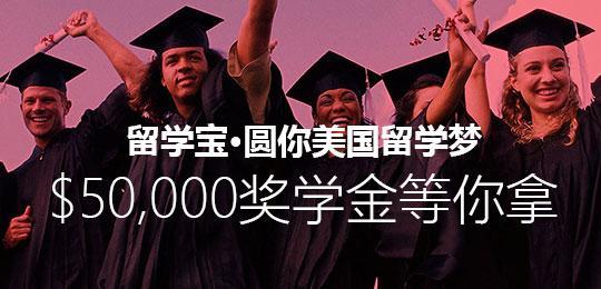 海投金融公益留学奖学金活动进入最后一周倒计时