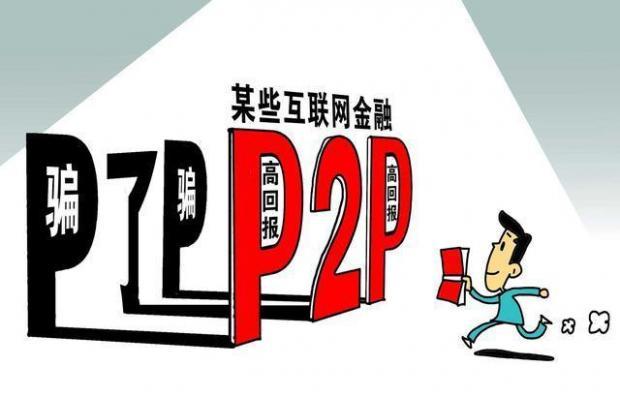 如何鉴别P2P平台会不会跑路?