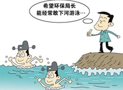 """[原创]另类悬赏:""""下河游泳"""""""