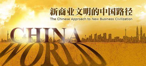 阿里上市组团宣告新商业文明时代已经到来