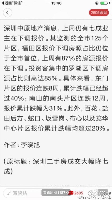 深圳房价失守,广州仍需补涨!