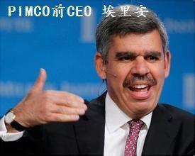 埃尔-埃里安:中国鼓励炒股做法和美国鼓励买房同出一辙