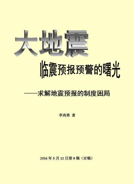 """写在""""5.12""""汶川大地震8周年纪念日"""
