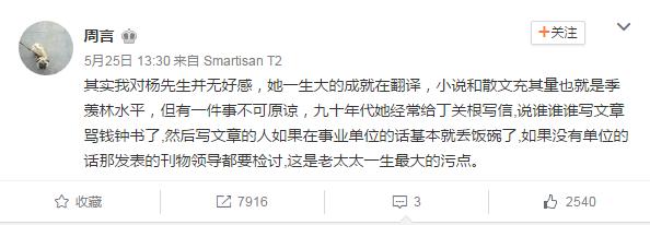 """""""杨绛一生最大污点""""?这是谣言"""