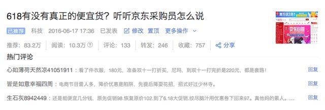 为什么常年有人吐槽京东618、阿里双11不便宜?